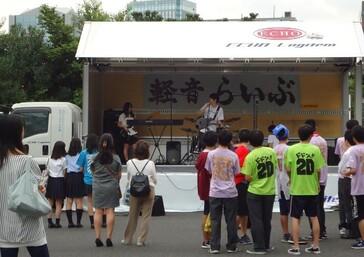 平成29年9月3日(日)中央大学高校様にてエコーロジテムのステージトラックを... - お知らせのアイキャッチ画像