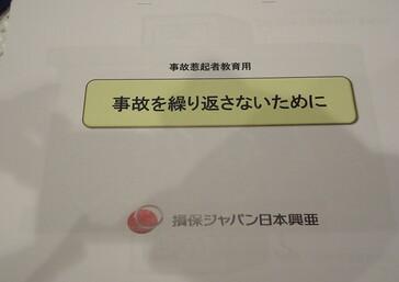 1月29日 エコーロジテム新年会と安全運転講習会を行いました。 講師には損保... - お知らせのアイキャッチ画像